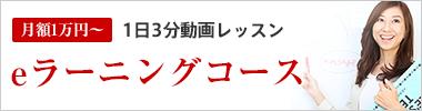 月額1万円~1日3分動画レッスン eラーニングコース
