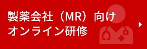 製薬会社(MR)向けオンライン研修
