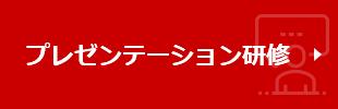 ロジカルプレゼンテーション研修