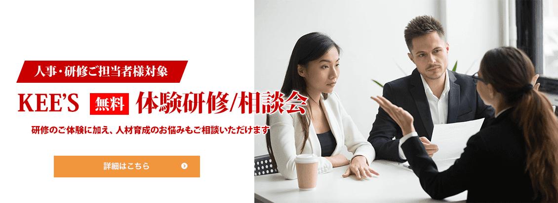 【人事・研修ご担当者様対象】KEE'S無料体験研修/相談会