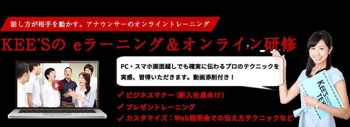 KEE'S のeラーニング&オンライン研修