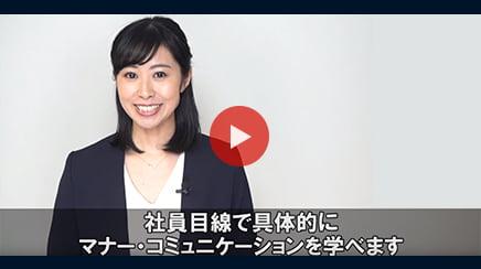 e ラーニング「ビジネスマナーコース」サンプル動画