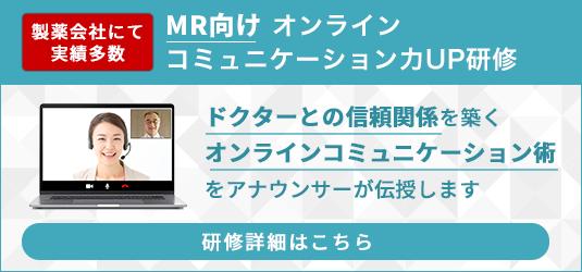 オンラインコミュニケーション力UP研修 MR向け