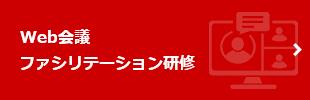 Web会議ファシリテーション研修