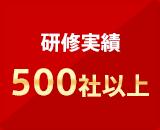 3 600社を超える豊富な研修実績