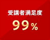 国内外トップ企業の実績 満足度99%リピート70%以上